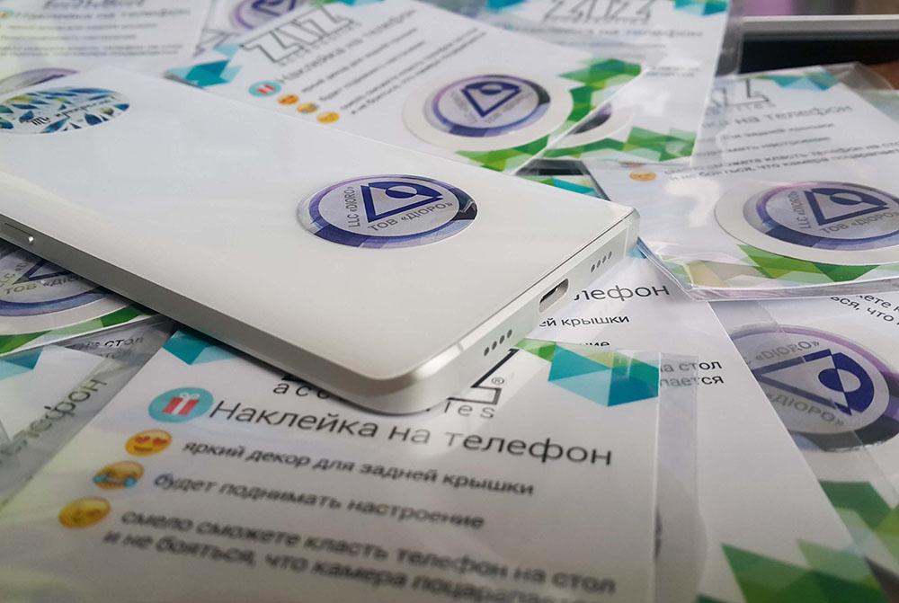 Наклейки на телефон с логотипом под заказ
